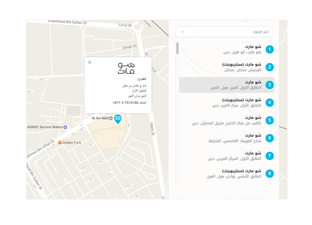 حدّد موقع متجرك المفضّل عبر استخدام محدّد مواقع المتاجر.
