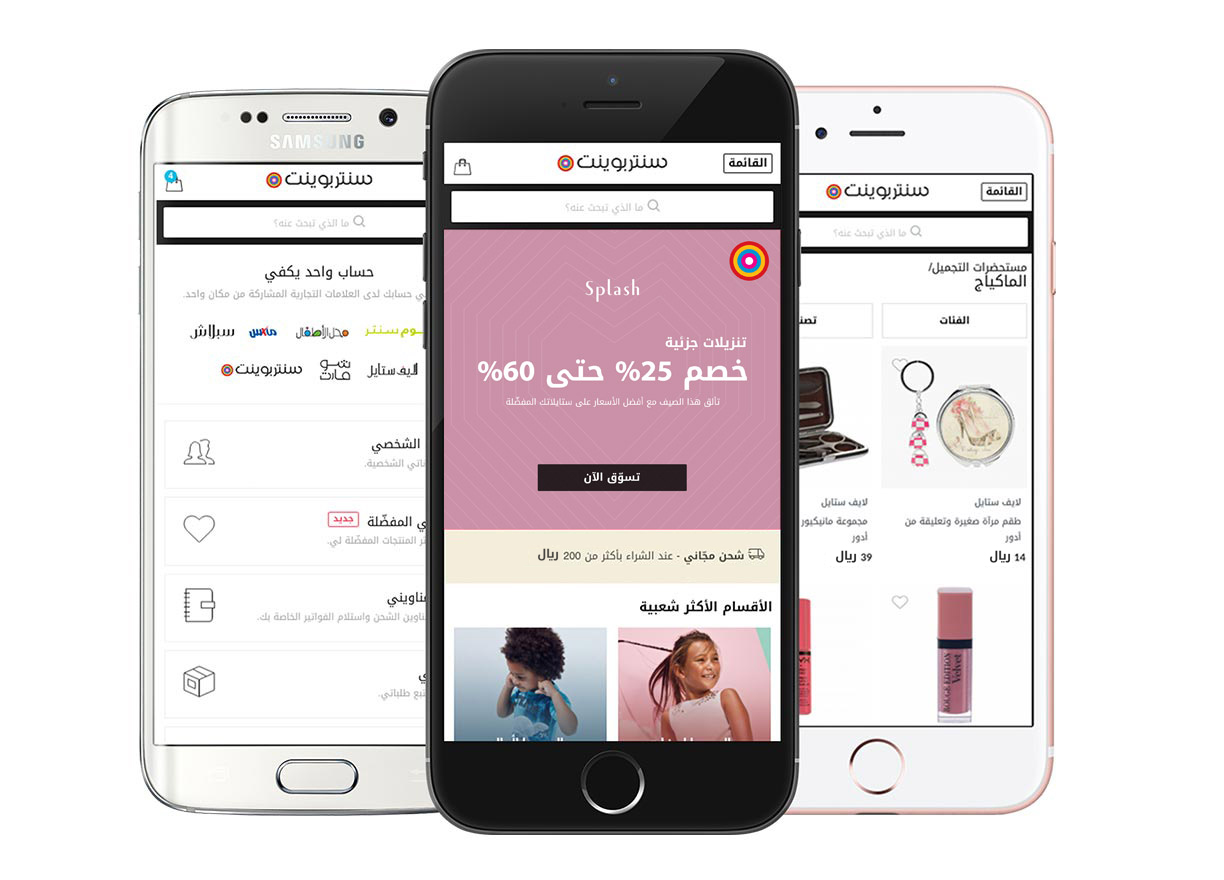 Shop on-the-go with our easy iPhone & Android apps.