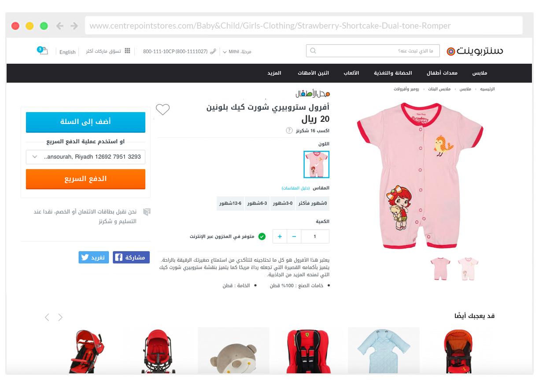 تمتع بتسوق مريح بضغطة واحدة عبر خدمة الدفع السريع.