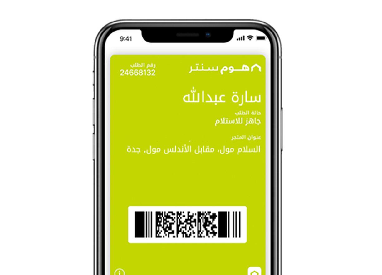 استخدم Apple Wallet لاستلام طلبات خدمة استلمها من المتجر!
