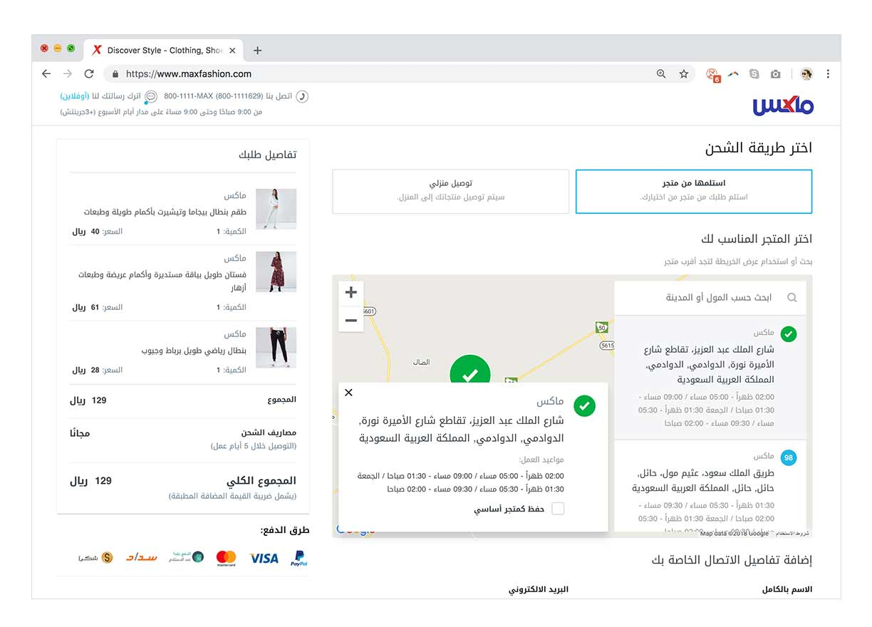 حدّد موقع متجرك المفضّل عبر استخدام محدّد مواقع المتاجر..